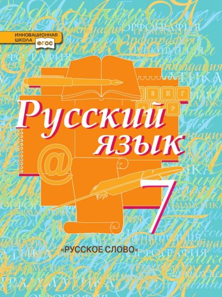 Учебникам российским решебник по